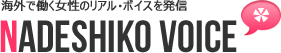 海外就職・海外で働く日本人女性の情報サイトなでしこVoice