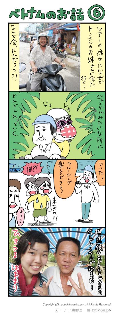 nds_016_syusei